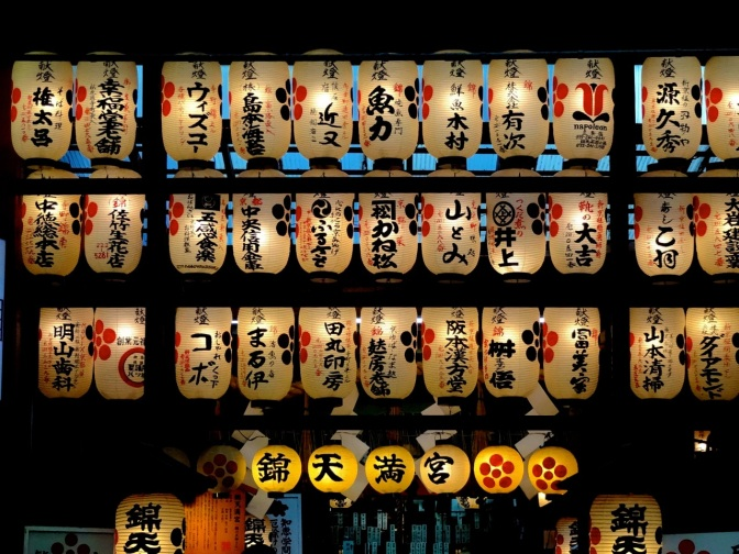 Lanterns of Kyoto