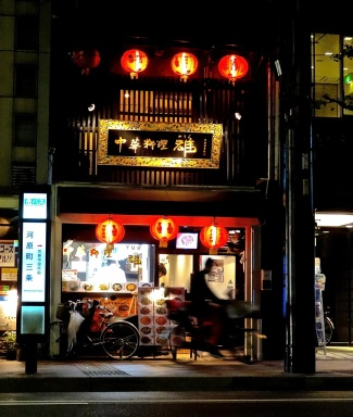 Small cafes and 'noodle shops' dot the busy streets of Kyoto late at night recently during Golden Week in early May.