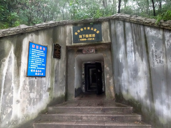 The entrance to the main hilltop German bunker fort from c.1899, containing over 50 rooms that included a medical clinic, barracks, artillery command rooms, kitchens, cisterns and a chapel.
