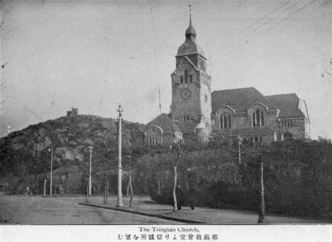 Early photo of the Tsingato Church in Qingdao a century ago.