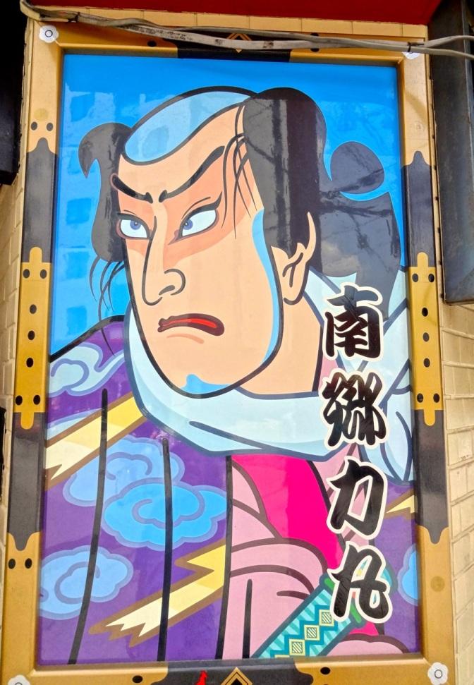 Sign near the Senso-ji temple in Asakusa, Tokyo.