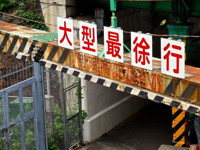 A train overpass heading into a nearby station in Tokyo.